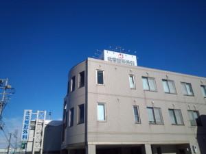 北栄整形外科病院